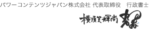 name_yokosuka_syomei.png