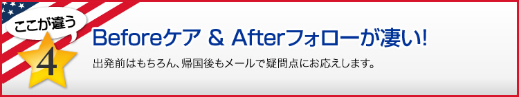 Beforeケア& Afterフォローが凄い!